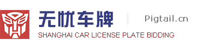 car license plate bidding